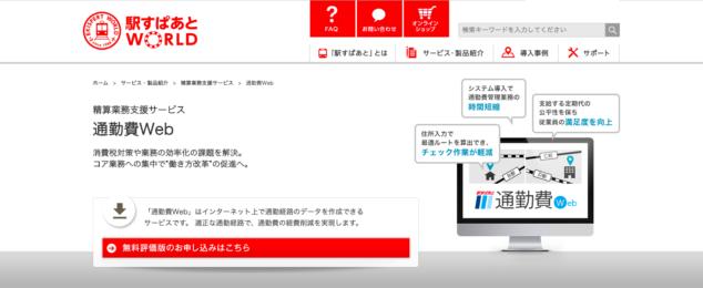 通勤費Web