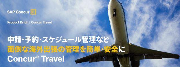 Concur Travel(コンカートラベル)