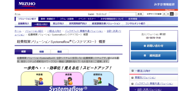 Systemaflow