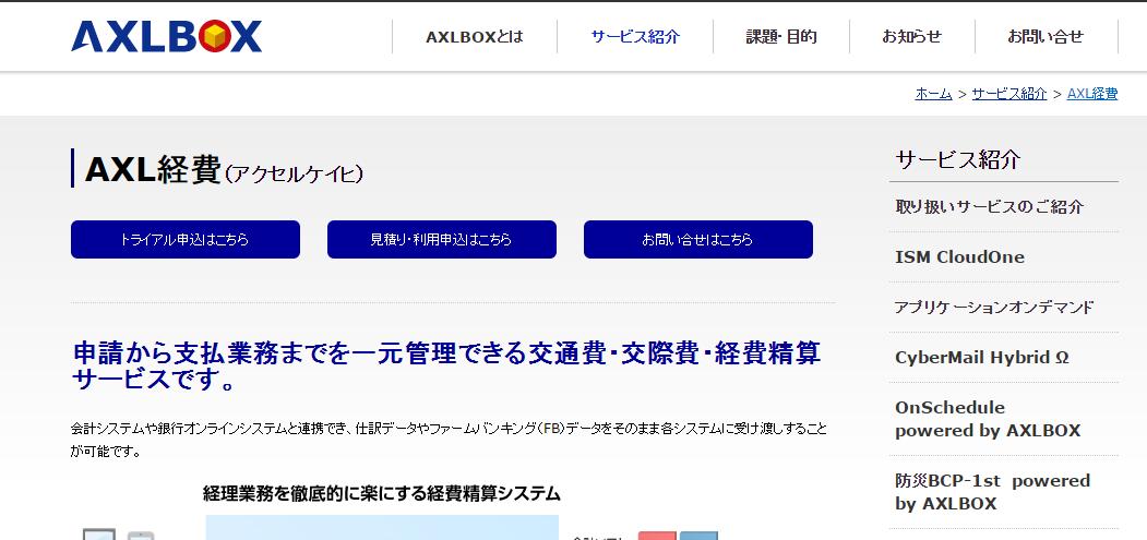 AXL経費