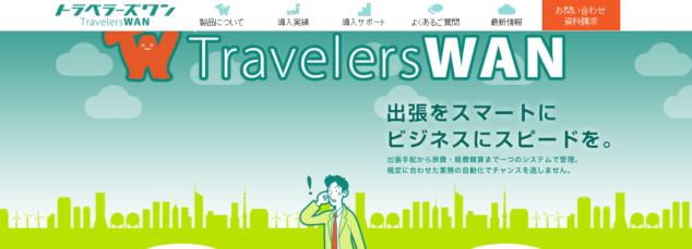 TravelersWAN(トラベラーズワン)