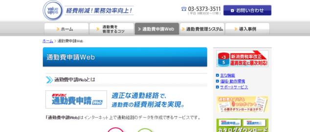 通勤費申請Web