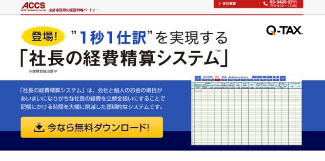 社長の経費精算システム