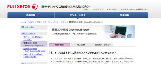 DirectInputSystem