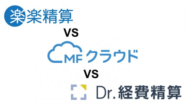 楽楽精算・Dr.経費精算・MF経費