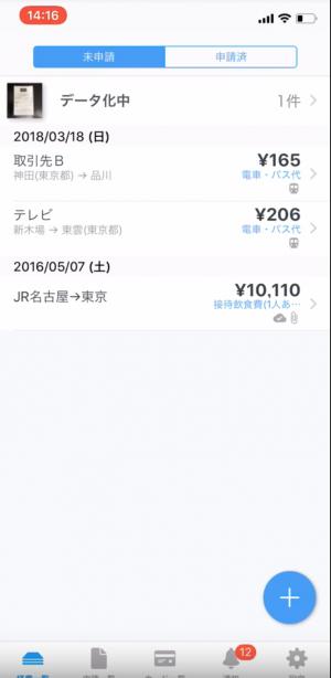 Dr.経費精算画面
