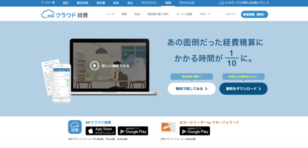 862c7d0a5e5de 領収書レシートの自動読み取り・スキャン対応アプリ5選!選び方も!
