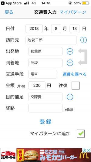 交通費メモ_画面1