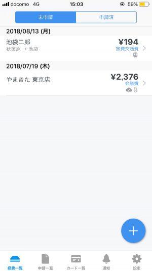 Dr.経費精算
