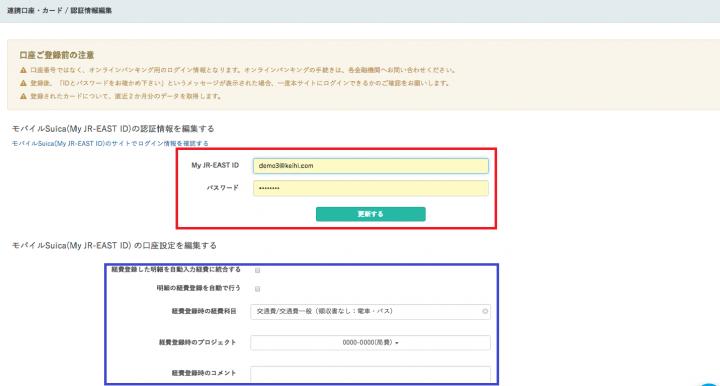 Dr.経費精算モバイルSuica