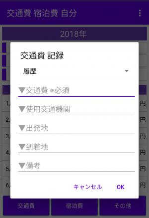 交通費・宿泊記録アプリ_画面1