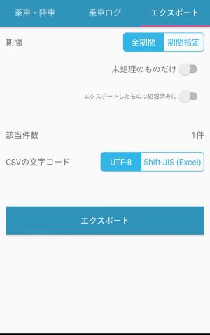 交通費ノート_画面3