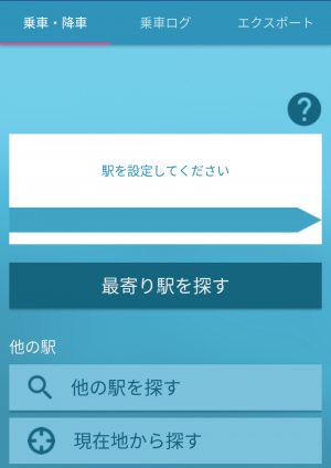 交通費ノート_画面1
