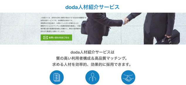 doda人材
