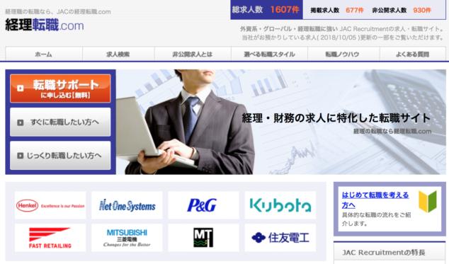 経理転職.com