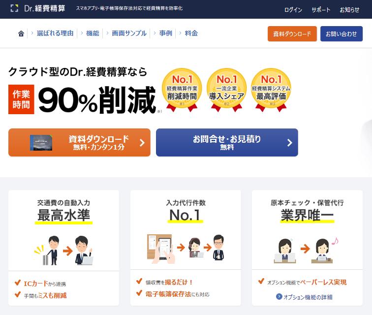 Dr.経費精算 電子帳簿