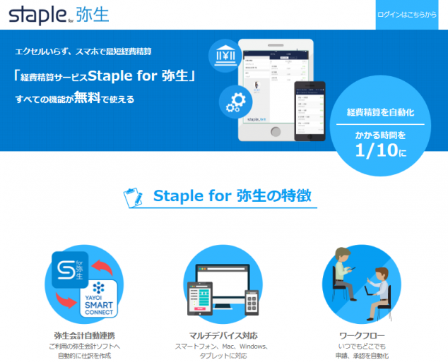 Staple for 弥生