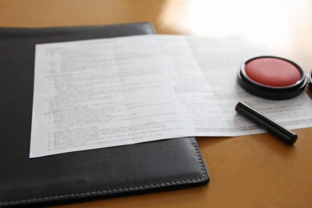 電子帳簿保存法 申請書