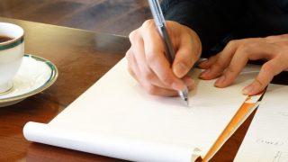手書き 書類