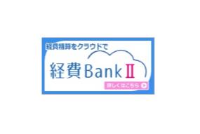 経費BankⅡロゴ