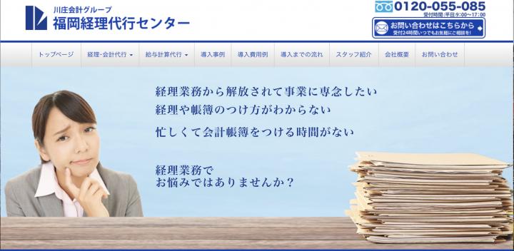 福岡経理代行1