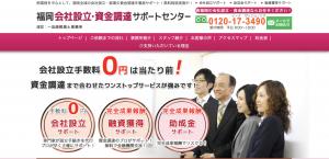 福岡経理代行3