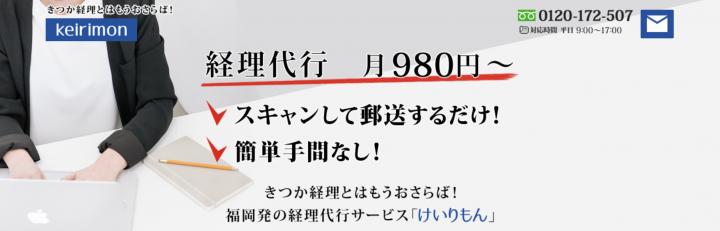 福岡経理代行4