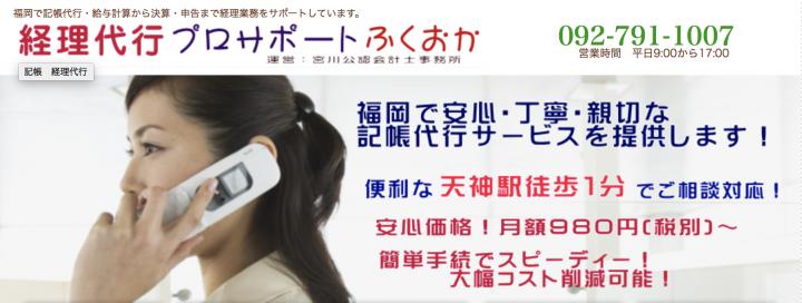 福岡経理代行5