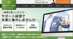 福岡経理代行6
