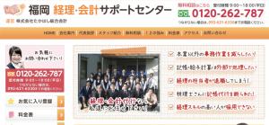 福岡経理代行7