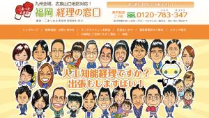 福岡経理代行8