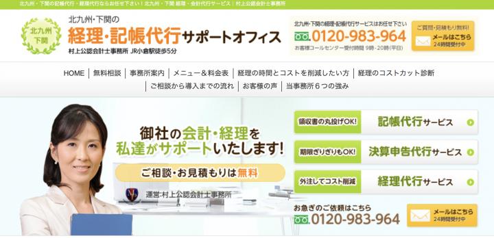福岡経理代行9