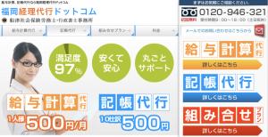 福岡経理代行10