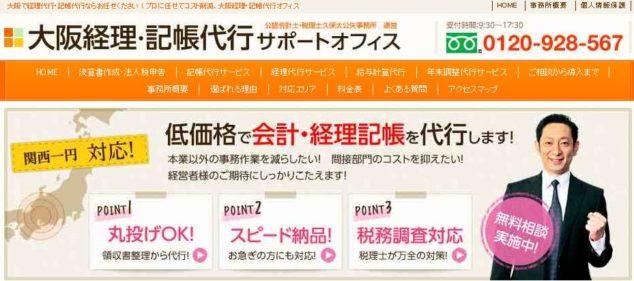 大阪経理・記帳代行サポートオフィス
