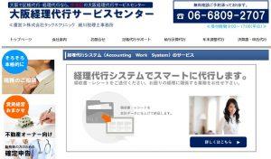 大阪経理代行サービスセンター