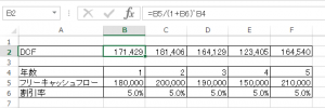 DCFエクセル計算