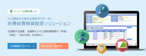 らくらく旅費経費.netトップ