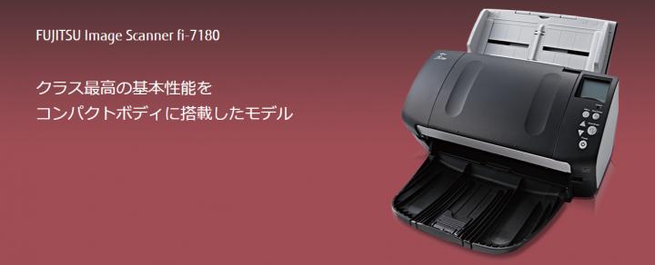fi-7180(スキャナー)