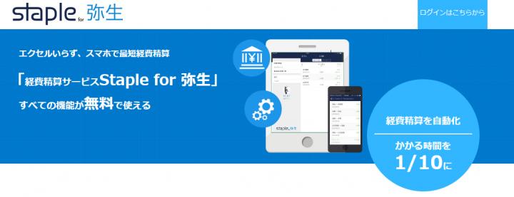 経費精算サービス Staple for 弥生 トップ