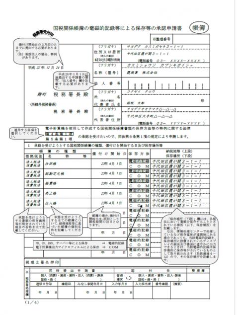 国税関係帳簿の電磁的記録等による保存等の承認申請書