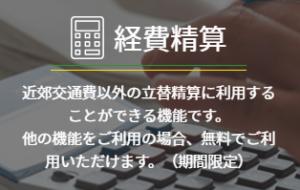 ネクストICカード 経費精算