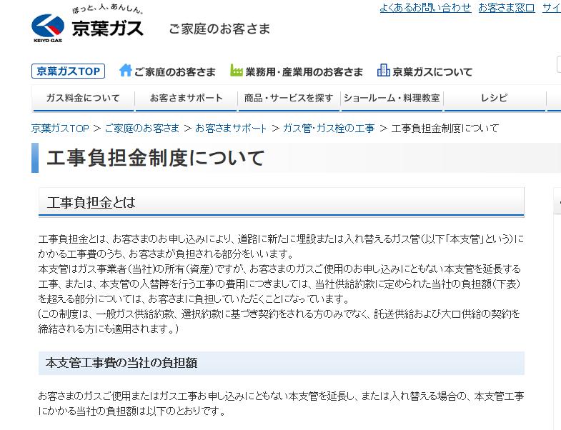 引用元:京葉ガス|工事負担金制度について
