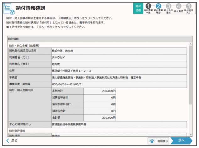 納税情報確認画面