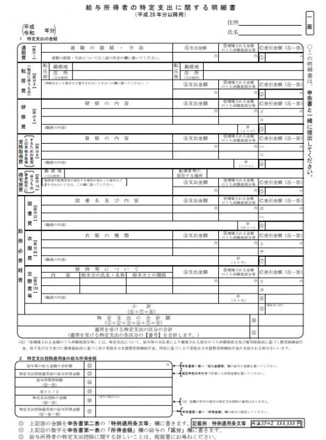 給与所得者の特定支出に関する証明書